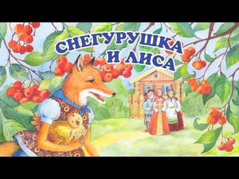 Аудиосказка Снегурушка и Лиса | русская народная сказка для малышей