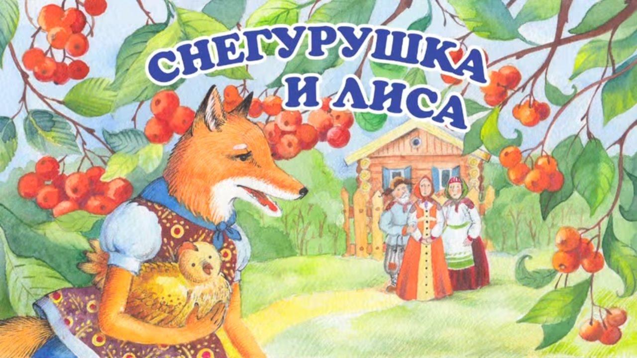 картинки к сказке снегурушка и лиса русская народная сказка или