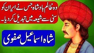 History of Shah Ismail I / Safavid Dynasty of Iran. Hindi & Urdu