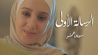 فيلم الرسالة الأولى - سيرين حمشو Sirin Hamsho