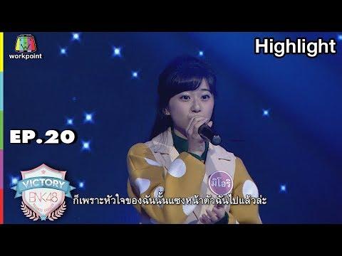 Nandemonaiya(Your Name) - มิโอริ | EP.20 | VICTORY BNK48