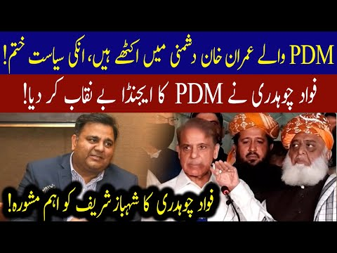 Fawad Chaudhry gives important advice to Shahbaz Sharif | 30 May 2021 | 92NewsHD thumbnail