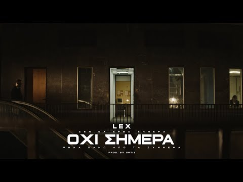 ΛΕΞ - ΟΧΙ ΣΗΜΕΡΑ  (PROD BY ORTIZ) | LEX - OXI SIMERA (Official Music Video 4K)