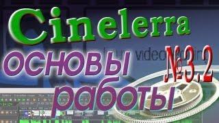 Cinelerra основы редактирования часть 2