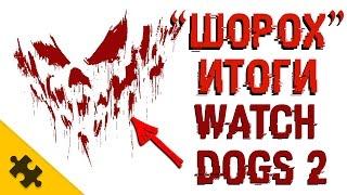 """ШОРОХ"" WATCH DOGS 2 - ИТОГИ ПАСХАЛКИ (Shuffler)"