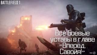 "Battlefield 1 - Все боевые уставы в главе ""Вперед, Савойя!"""