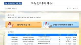 도농 인력중개 추진···구인농가·도시 구직자 연결