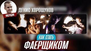 Как стать ФАЕРЩИКОМ? УРОКИ ФАЕРШОУ от Дениса Хорошунова.