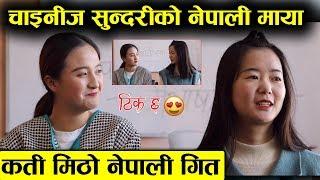 चाइनिज सुन्दरीको नेपाली माया सकेनन भुल्न - आहा कती मिठो नेपाली गीत र भाषा || Yani Han || Chinese