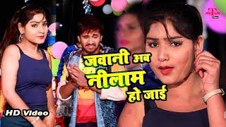 डांस वाला हिट गाना जवानी अब नीलाम हो जाई New Bhojpuri Superhit Song 2019