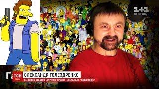 Баба Яга, Кучма та Сімпсони: актор Юрій Коваленко поділився секретом володіння голосом