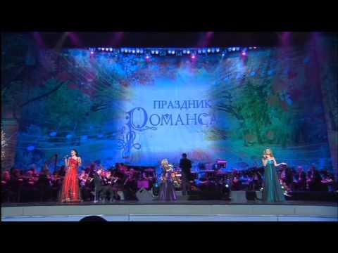 Галина КОВЗЕЛЬ, Виктория ПАНКРАТОВА, Наталья МИХАЙЛОВА  (Праздник романса-2012)