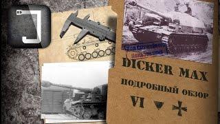 Dicker Max. Броня, орудие, снаряжение и тактики. Подробный обзор