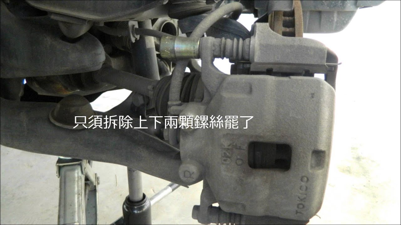 Mitsubishi Triton Or L200 Brake Pad Replacement Youtube