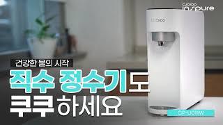 [CUCKOO] 건강한 물의 시작! 2021년은 쿠쿠 …