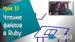 Урок 13: Файлы, как их открывать и читать в Ruby