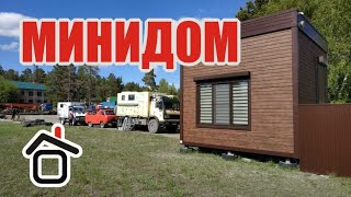 Мини дом, маленький дом, супер дача или гостевой дом.