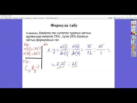 8 сынып Химиялық формула құрастыру