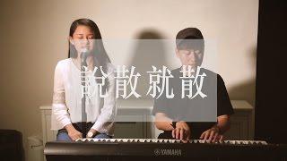 JC - 說散就散 - 童靖文 Yuki Tung Live Jamming Session [HBS Live]