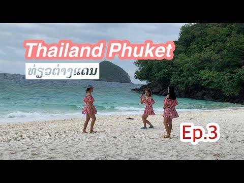 ທ່ຽວຕ່າງແດນ [ THAILAND PHUKET ] Ep.3