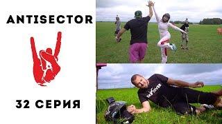 #ANTISECTOR. Регби   32 серия