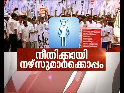Is Hospital management challenging Nurses strike | Asianet News Hour 13 Jul 2017