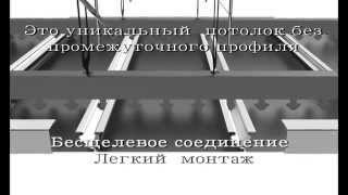 Мастер класс монтаж реечного потолка Алден Групп Multi 100 Ремонт квартир Колпино (с) Izba Project