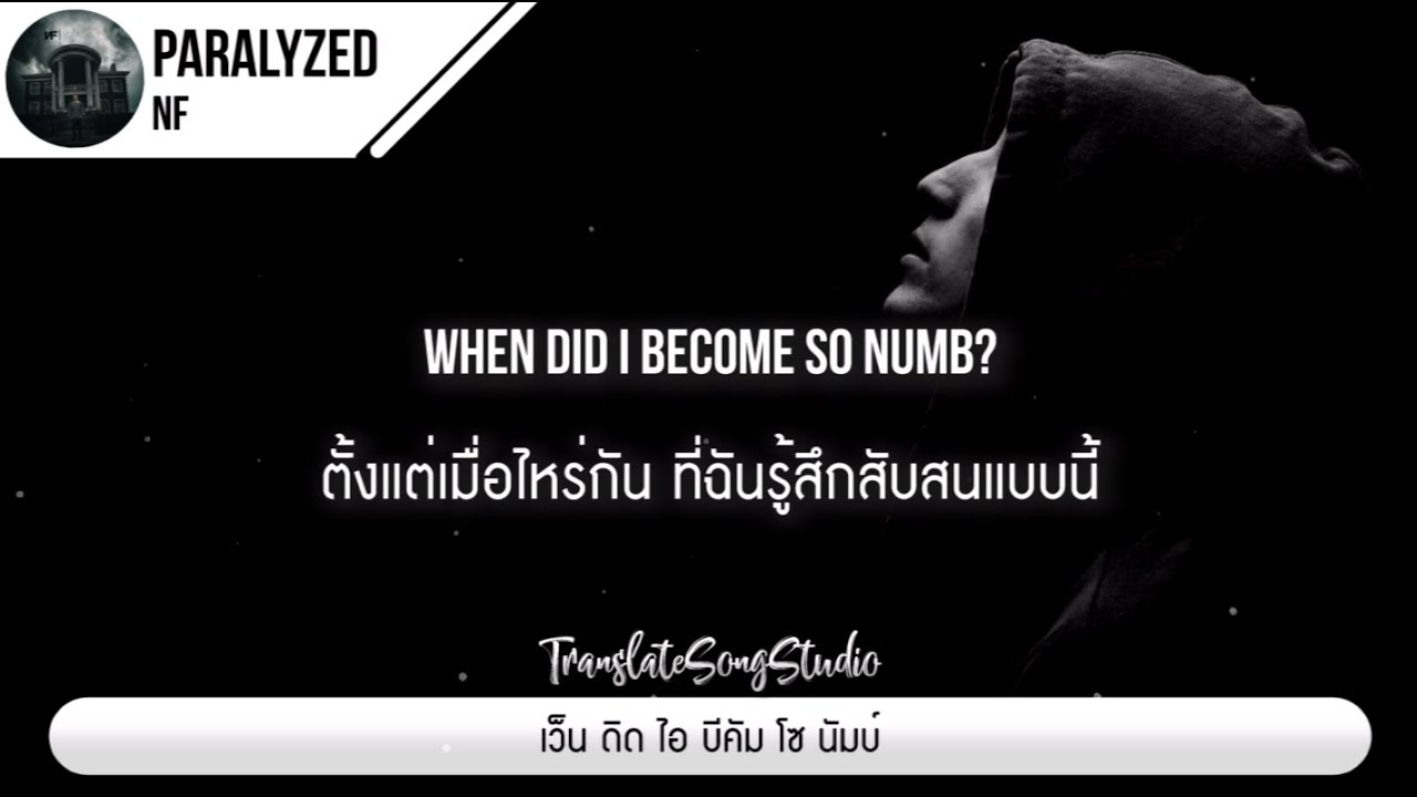 แปลเพลง Paralyzed - NF