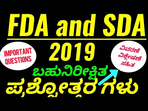 FDA AND SDA EXAM PREPARATION 2019/MOST IMPORTANT QUESTIONS/KPSC FDA AND SDA