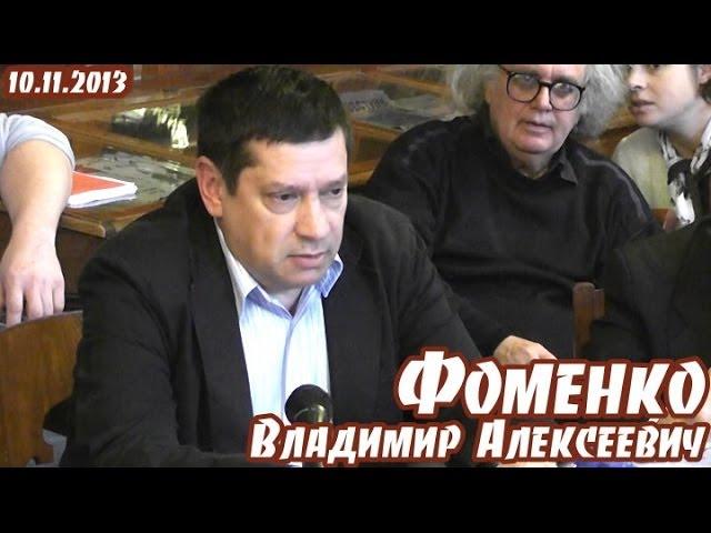 """В.А.Фоменко. """"Левая Германия о социализме XXI века"""""""