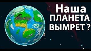 Наша планета начала вымирать после падения метеорита ? ( Super WorldBox )