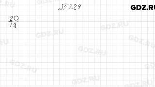 № 224 - Математика 6 класс Мерзляк