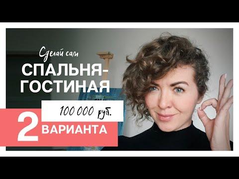 Дизайн спальни-гостиной за 100 000 руб. 2 ВАРИАНТА
