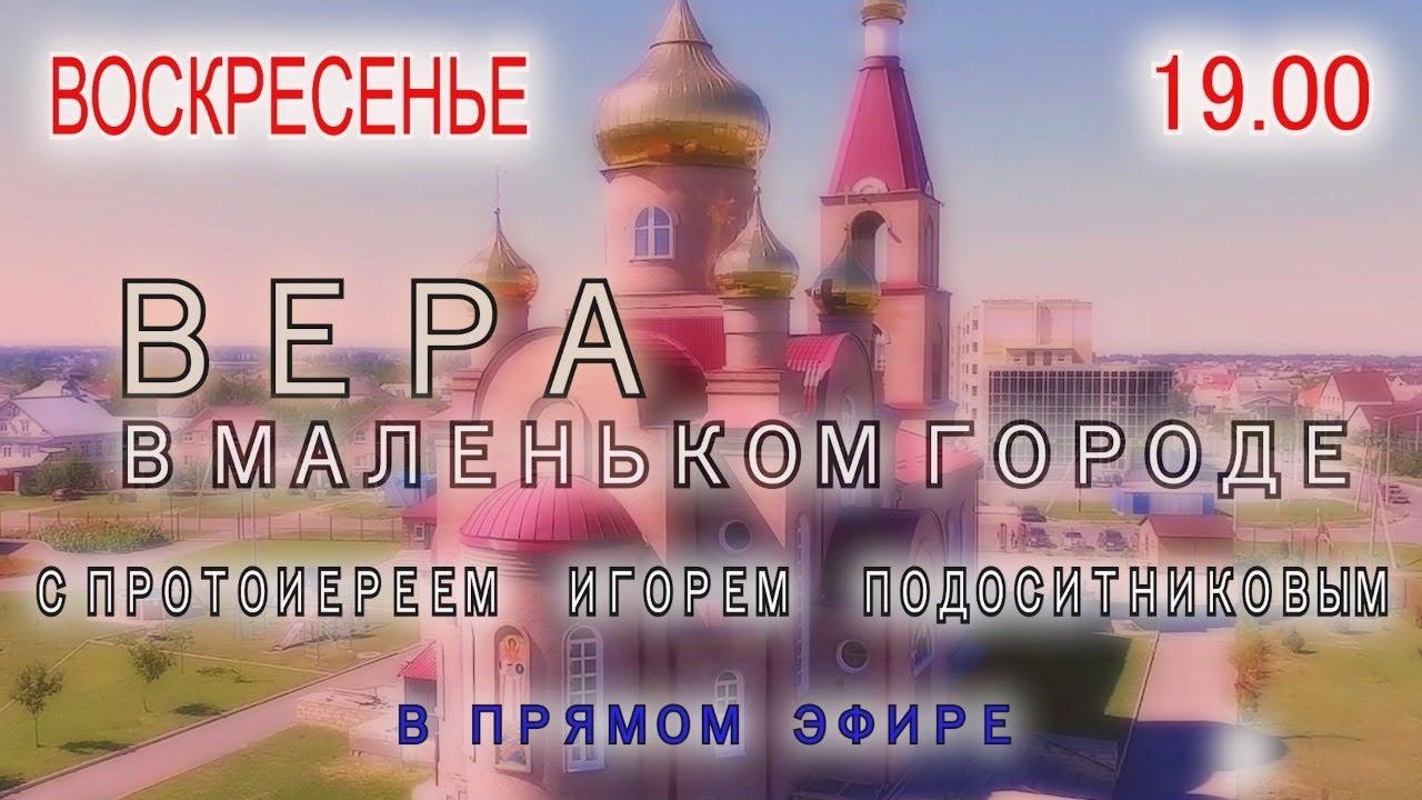 """""""Вера в маленьком городе""""  ПРЯМОЙ ЭФИР  (12.07.2020)"""