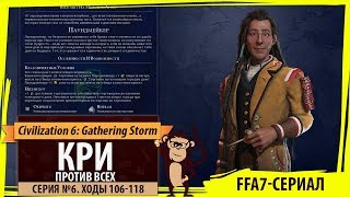 Кри против всех! Серия №6: Конкурент или союзник? (Ходы 106-118). Civilization VI: Gathering Storm