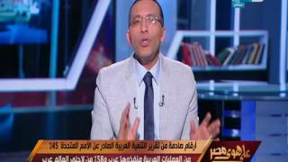 علي هوي مصر  خالد صلاح  ارقام صادمة من تقرير التنمية العربية للامم المتحدة