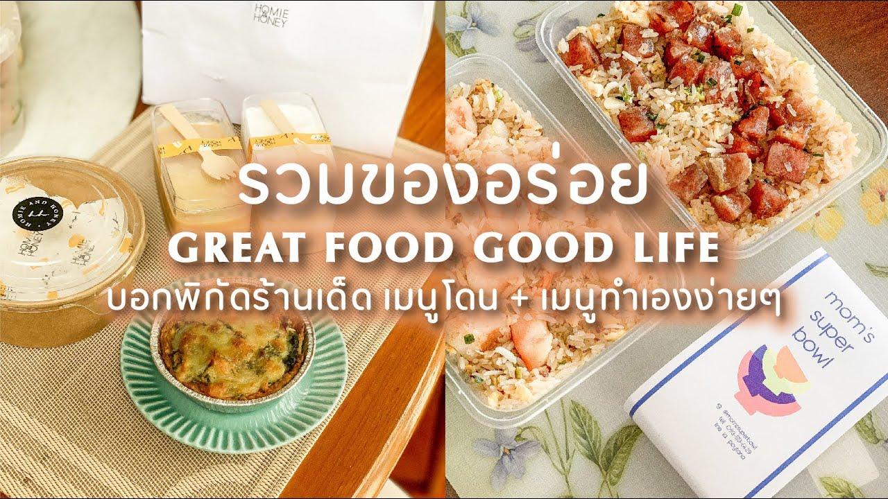 รวมร้านอร่อย เมนูเด็ด พร้อมบอกพิกัด GREAT FOOD GOOD LIFE ฉบับเน้นของคาว  | BEBE DOANG