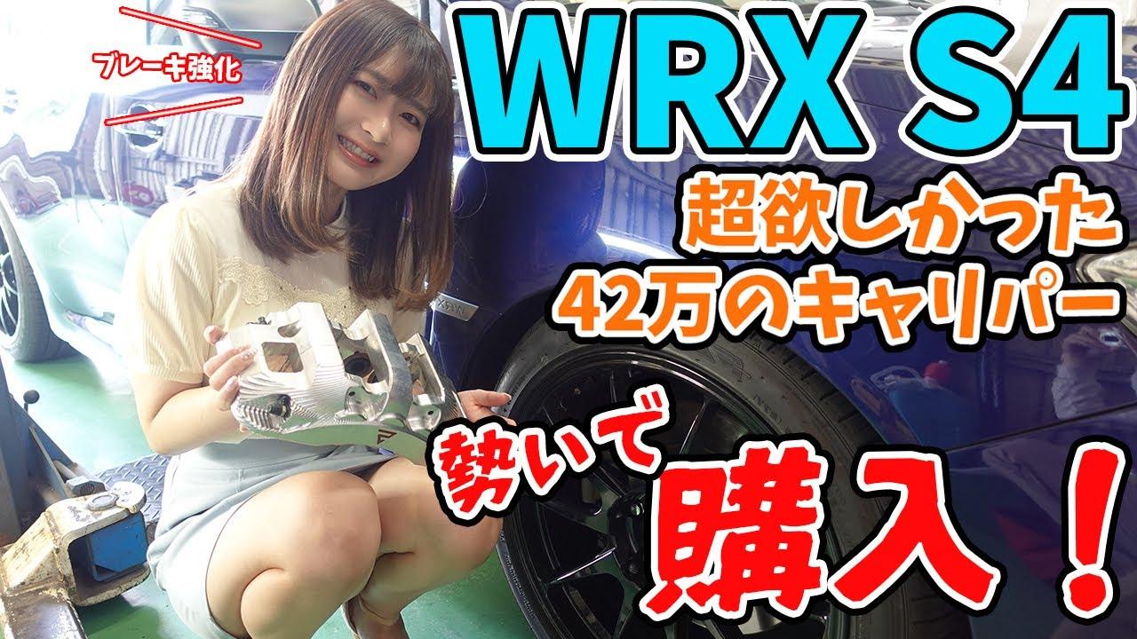 【スバルWRX S4】男気!42万の社外ブレーキを一括購入!高級キャリパーを取付。性能に感動。【レクサス RCF ランボルギーニ ウルス 】LEXUS SUBARU STOLTZ カスタム DIY