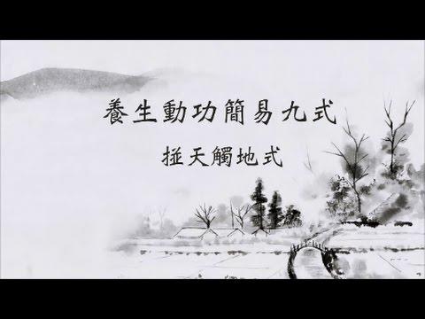 【養生動功簡易九式「碰天觸地式」】