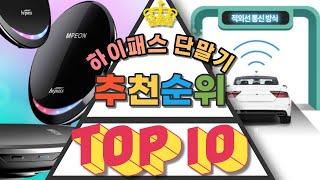 가성비 좋은 자동차 하이패스 단말기 TOP10 추천 2…