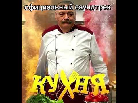 """официальный саундтрек  """"Кухня. Война за отель"""""""