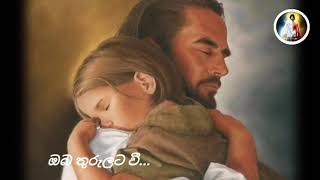 Sinhala Geethika - Oba Thurulata Wee   ඔබ තුරුලට වී