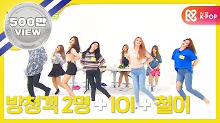(Weekly Idol EP.275) Girl Crush!!!!! I.O.I ver.2!!! MP3