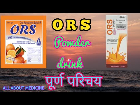 ORS powder, ORS drink (Oral rehydration salt) use, dose and side effects in hindi