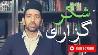 روزانہ کی یاد دہانی | شکر گزاری | Good Deeds | Daily Ramadan Reminder