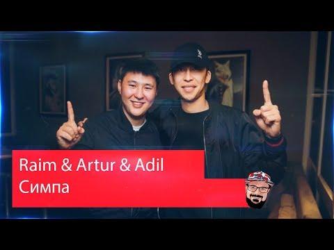 💥 Иностранец реагирует на Raim & Artur & Adil - Симпа