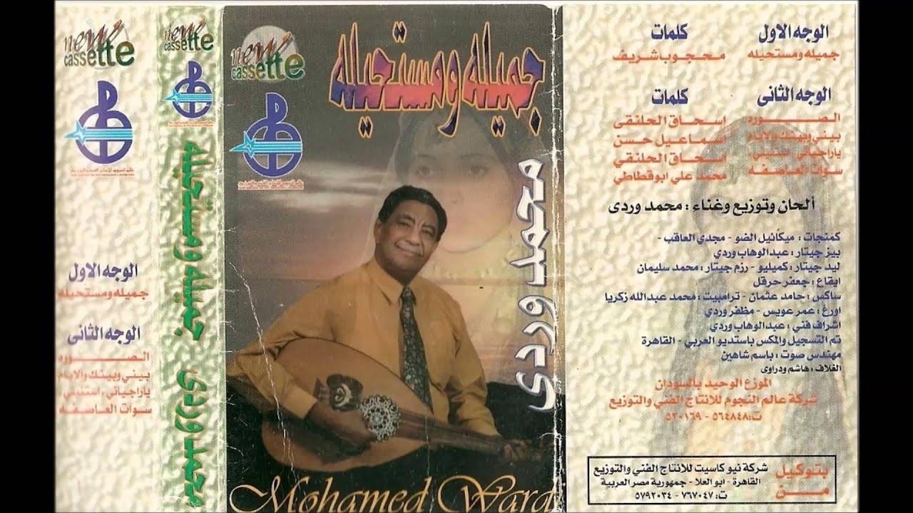 الأستاذ / محمد وردي - جميلة ومستحيلة