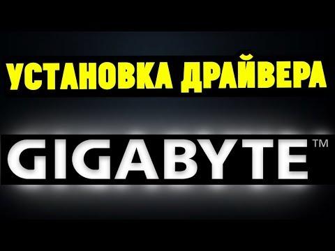 Как правильно установить драйвера на материнскую плату GYGABYTE?