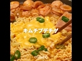 [Cookat Japan] キムチプデチゲ の動画、YouTube動画。