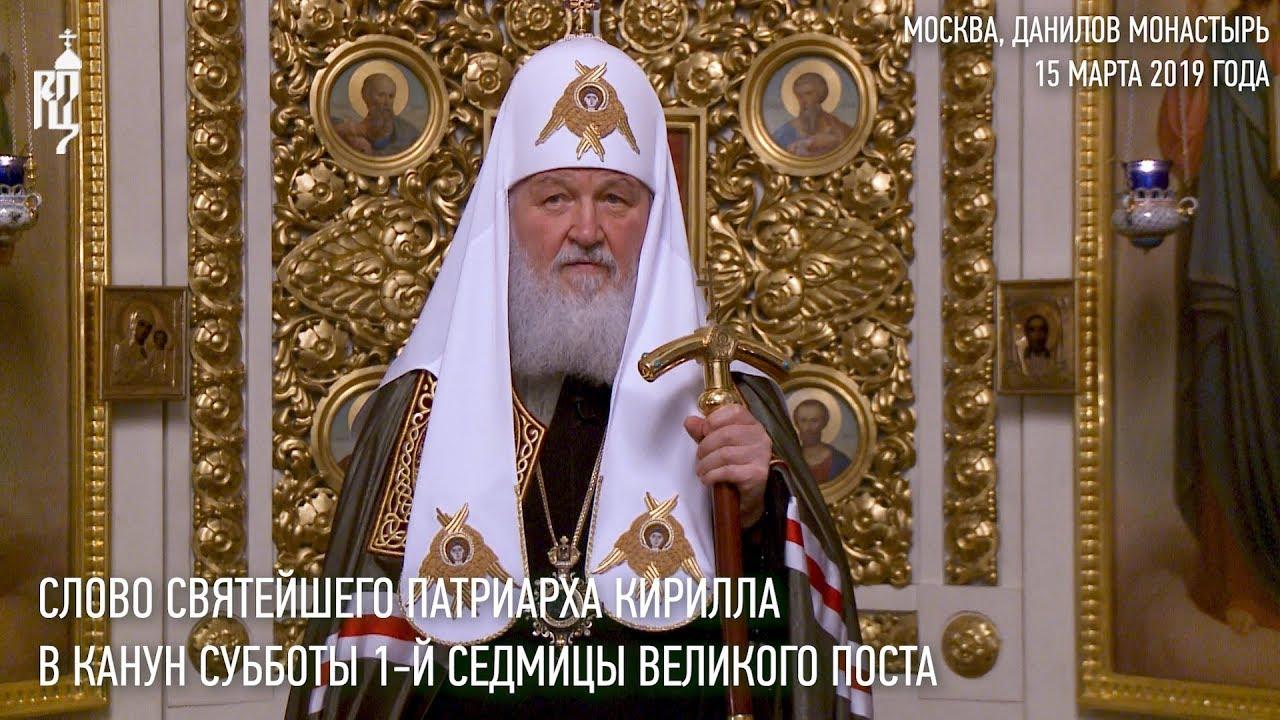 Проповедь Святейшего Патриарха Кирилла в канун субботы 1-й седмицы Великого поста